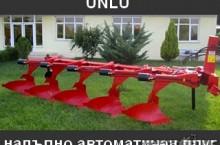UNLU Пълно автоматичен плуг UNLU